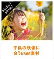 子供の映像に合うBGM素材