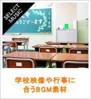 学校映像や行事に合うBGM素材