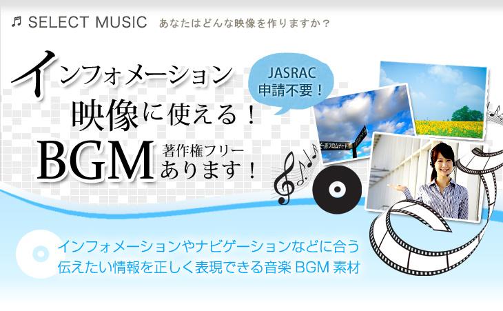 インフォメーション映像に使える著作権フリーBGMあります!インフォメーションやナビゲーションなどに合う伝えたい情報を正しく表現できる音楽BGM素材