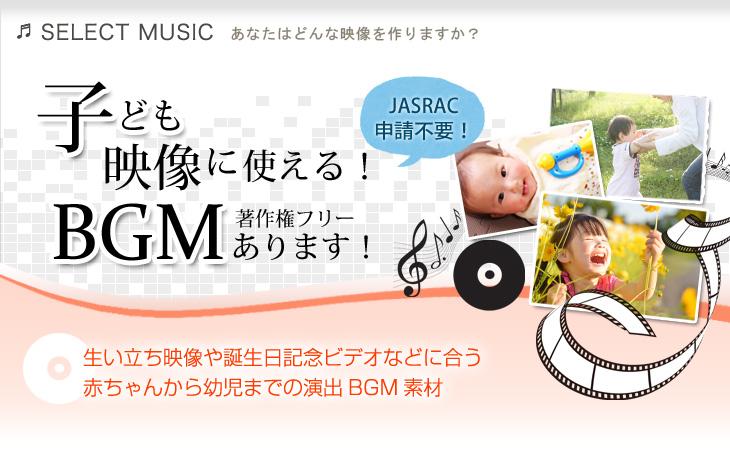 子ども映像に使える著作権フリーBGMあります!生い立ち映像や誕生日記念ビデオなどに合う赤ちゃんから幼児までの演出BGM素材