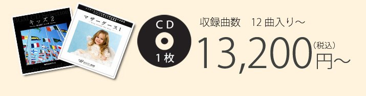 収録曲数 12曲入り CD1枚 12,000円(税別)~