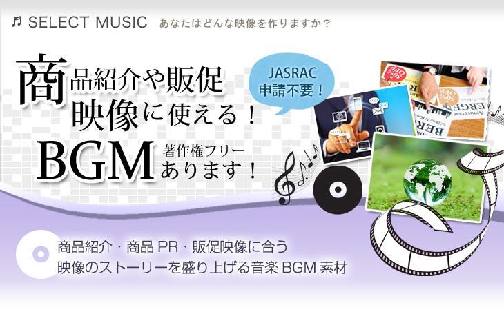 商品紹介や販促映像に使える著作権フリーBGMあります!商品紹介・商品PR・販促映像に合う映像のストーリーを盛り上げる音楽BGM素材