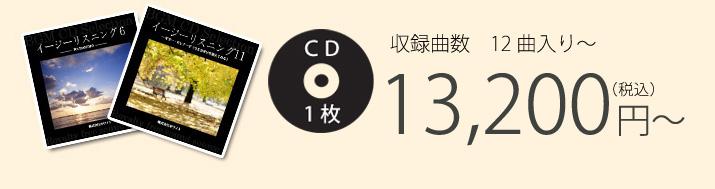 収録曲数 10曲~20曲入り CD1枚 10,000円(税抜き)~