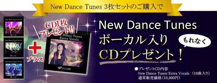 New Dance Tynes3枚セットのご購入でNew Dance Tunesボーカル入りCDもれなくプレゼント!