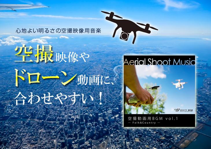 心地よい明るさの空撮映像用音楽 空撮映像やドローン動画に合わせやすい!
