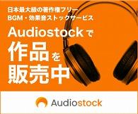 AudiostockでBGM・効果音を販売中