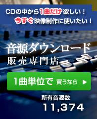 BGMオンライン