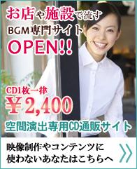 著作権フリーのお店や施設で流す音楽・BGM専門サイトOPEN!CD1枚一律2,400円 空間演出専用CDサイトへ