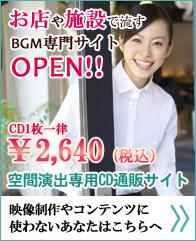 著作権フリーのお店や施設で流す音楽・BGM専門サイトOPEN!CD1枚一律2,640円 空間演出専用CDサイトへ