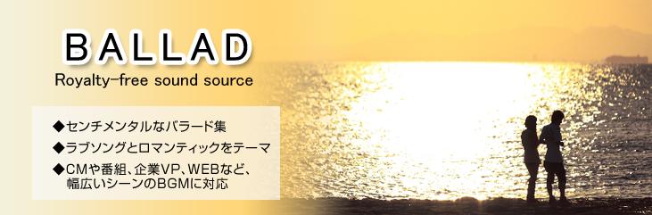 バラード 著作権フリー音楽CD