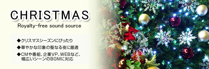 クリスマス 著作権フリー音楽CD
