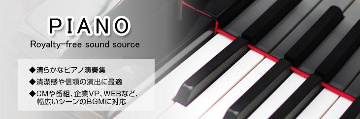 ピアノ 著作権フリー音楽CD