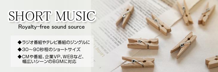 ショートミュージック 著作権フリー音楽CD
