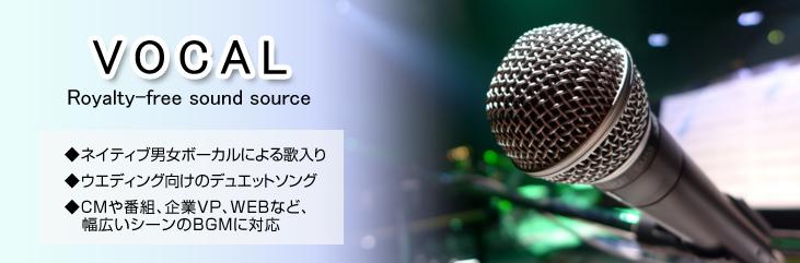 ボーカル 著作権フリー音楽CD