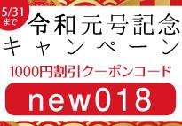 令和1000円割引